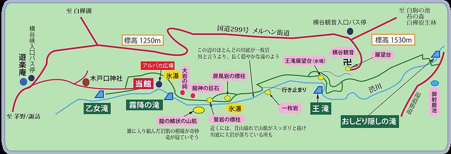 横谷峡地図_冬.png