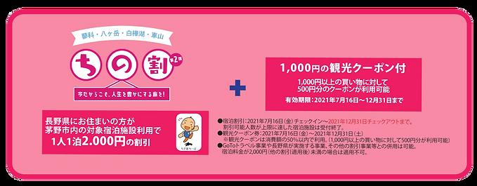 表_202109_県民割+ちの割_3000円~_vol2.png