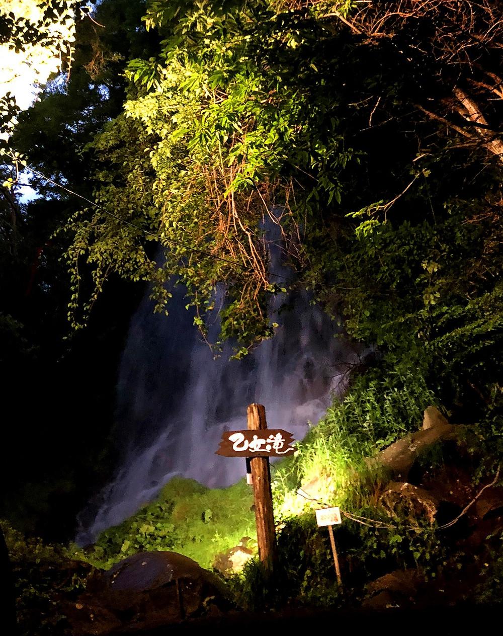 ライトアップされた乙女滝