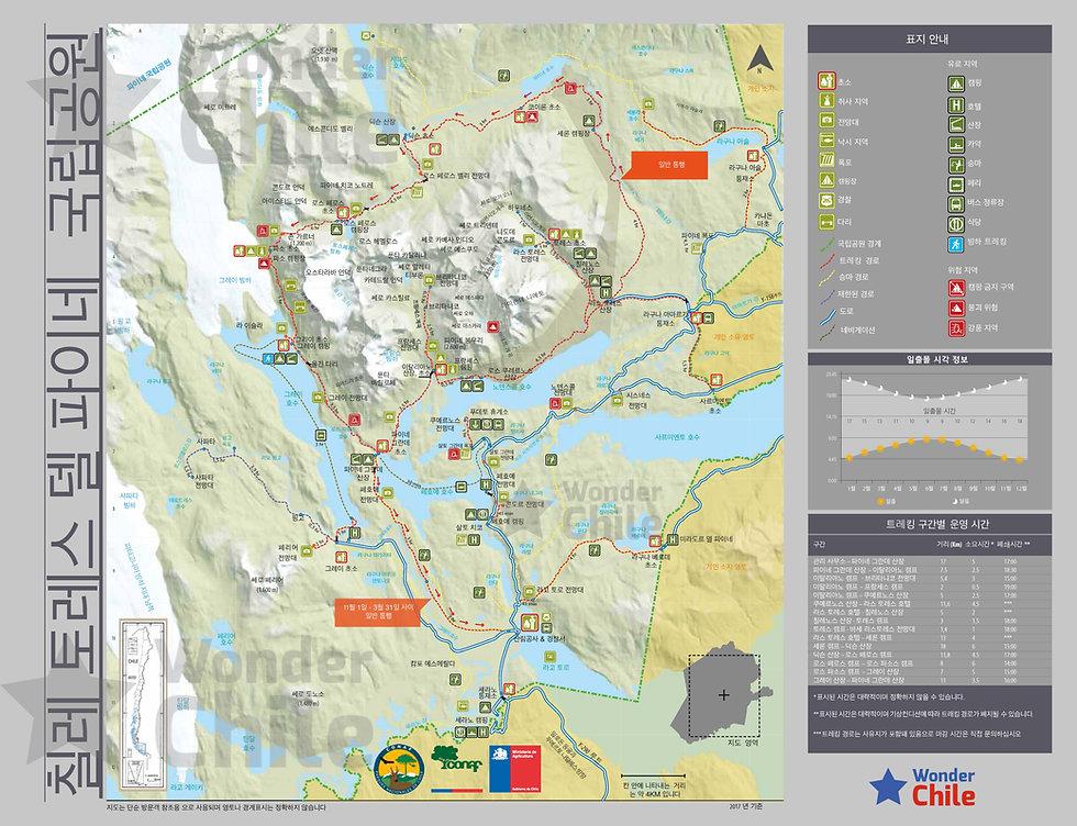 파이네 국립공원 한글지도_페이지_2.jpg