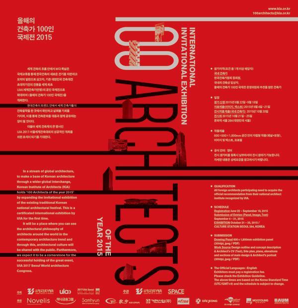 건축가협회 100인 국제전 2015