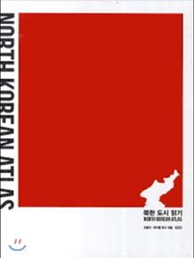 North Korean Atlas