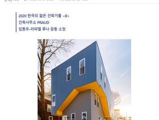 2020 한국의 젊은 건축가들 인터뷰