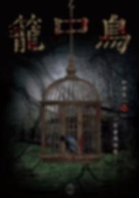 台北市大同區密室逃脫-夢遊ㄨㄤ夢遊王國「籠中鳥」