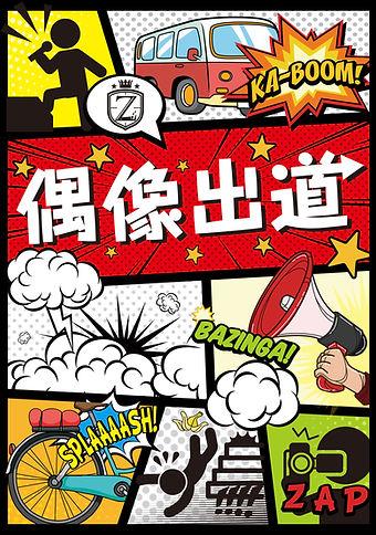 台北市大同區密室逃脫-夢遊王國偶像出道