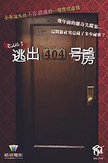 RMT作品:逃出404號房