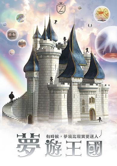 台北大同區密室逃脫-夢遊王國