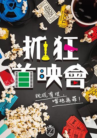 台北市大同區夢遊王國-抓狂首頁