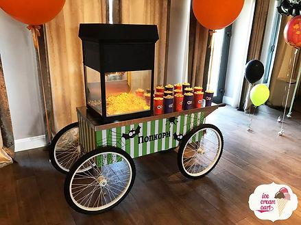 Попкорн на детский праздник заказать.jpg