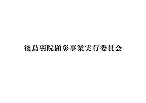 後鳥羽院顕彰事業実行委員会.png