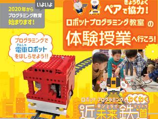 近鉄×ロボ団 プログラミング体験会開催!