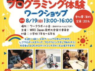 ロボットプログラミング ワークショップ開催!