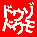 Logo DozoDomo.jpg
