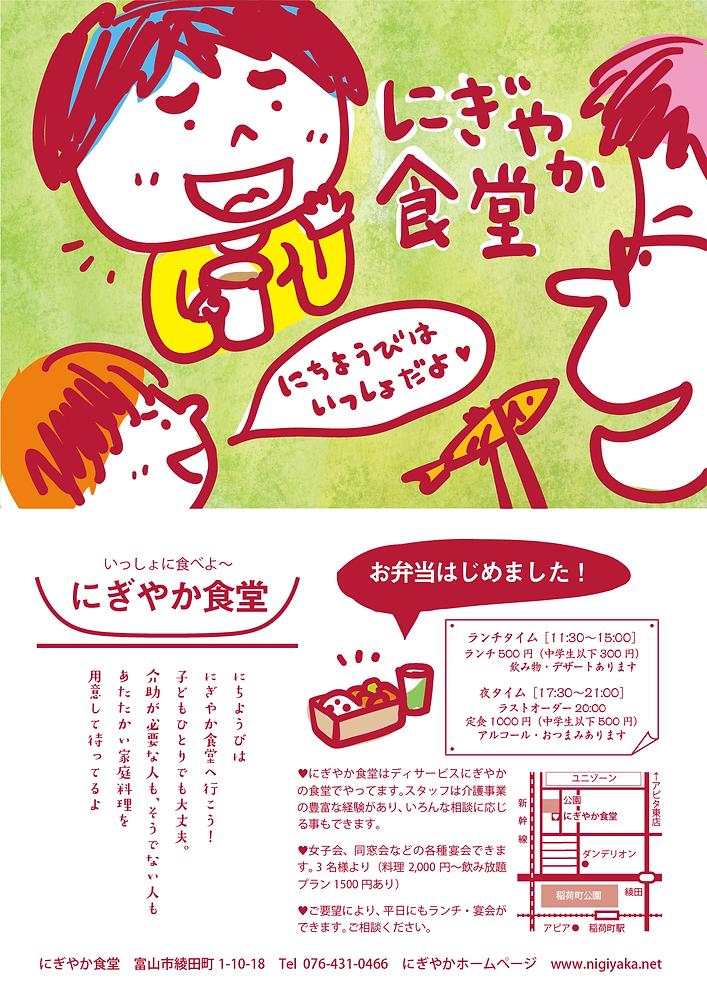にぎやか食堂チラシ-01.png