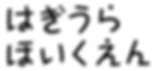 hagiura-logo-13.png