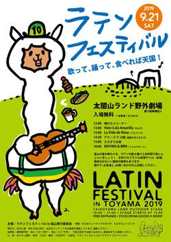 ラテンフェスティバル