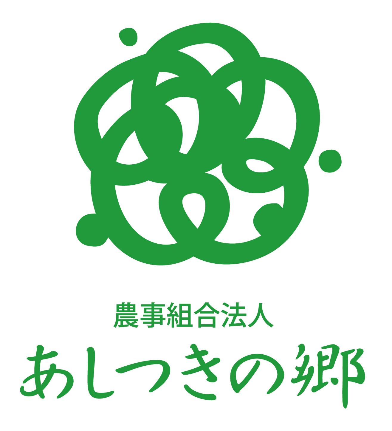 あしつきの郷ロゴ-01