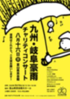 九州豪雨(チラシ表)+-01.jpg