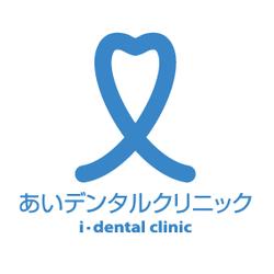 歯科医院ロゴマーク あいデンタルクリニック