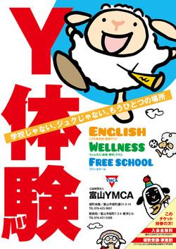 YMCA折込A4-2017-2+-01