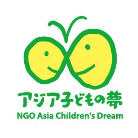 アジア子どもの夢