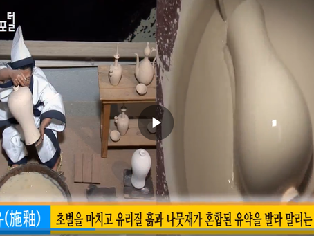 고려청자 비색의 비밀은 '흙'에 있다 The secret of the color of Goryeo celadon is 'soil'
