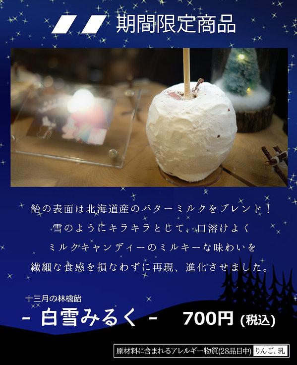 白雪ミルク2020.jpg