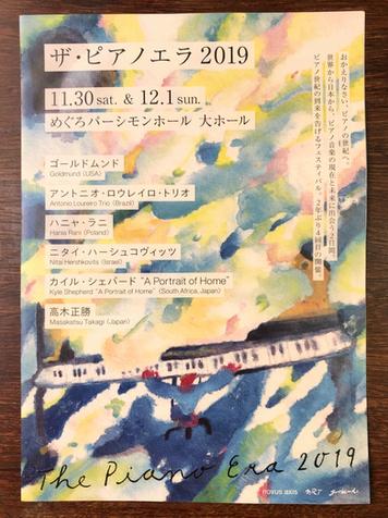 """Flyer do show Antonio Loureiro Trio no festival """"The Piano Era"""" 2019 no Meguro Persimmon Hall na cidade de Tokyo, Japão (01/12/2019)"""