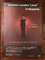 Flyer do show do Antonio Loureiro Trio no Inryo-ji Temple na cidade de Okayama, Japão (03/12/2019)
