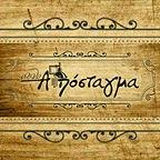 OINOAPOSTAGMA2.jpg