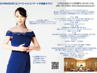2019/6/29 小比類巻かほる スペシャルライブ@淡島ホテル