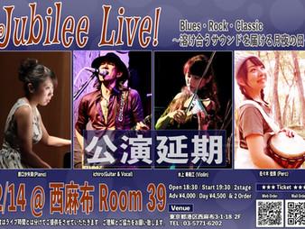 2021/2/14 Jubilee Live~記念日~【公演延期】