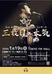 2020/1/19 大督3rd Albumリリースワンマンコンサート「三枚目の本気」