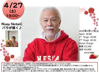 2019/4/27 マイク真木 Live@小金井 Rosy Note