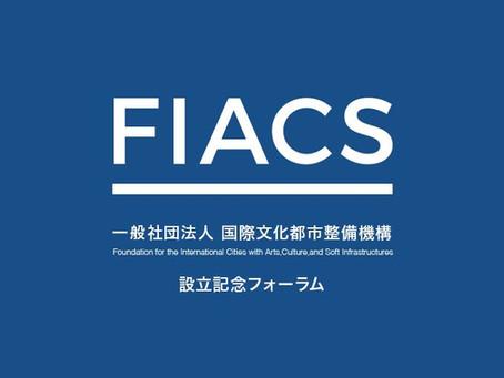 国際文化都市再生機構FIACS スタート