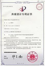 S series model design patent.png