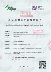Air transport certificate.png