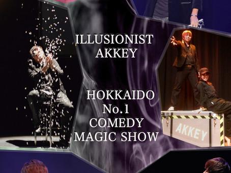 北海道斜里町でイリュージョンマジックショー