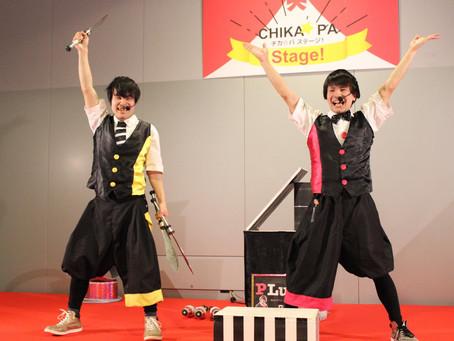 札幌市の幼稚園にPLutoが2日間出演!