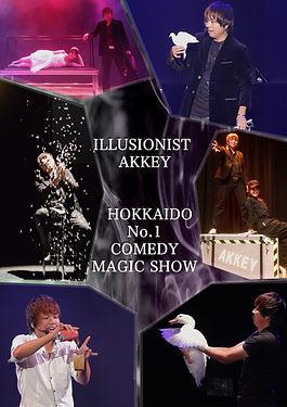北海道の中でクロースアップマジックで彼に勝てるマジシャンはいるのでしょうか。かといってマジックファンしか楽しめないショーではなく一般のお客様に向けたマジックが異常に上手です。 彼のマジックを見た後は彼の虜になる事でしょう。 百聞は一見に如かず!