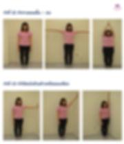 การออกกำลังกายแขนและไหล่หลัง5.jpg