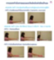 การออกกำลังกายแขนและไหล่หลัง1.jpg