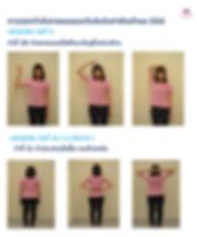 การออกกำลังกายแขนและไหล่หลัง4.jpg