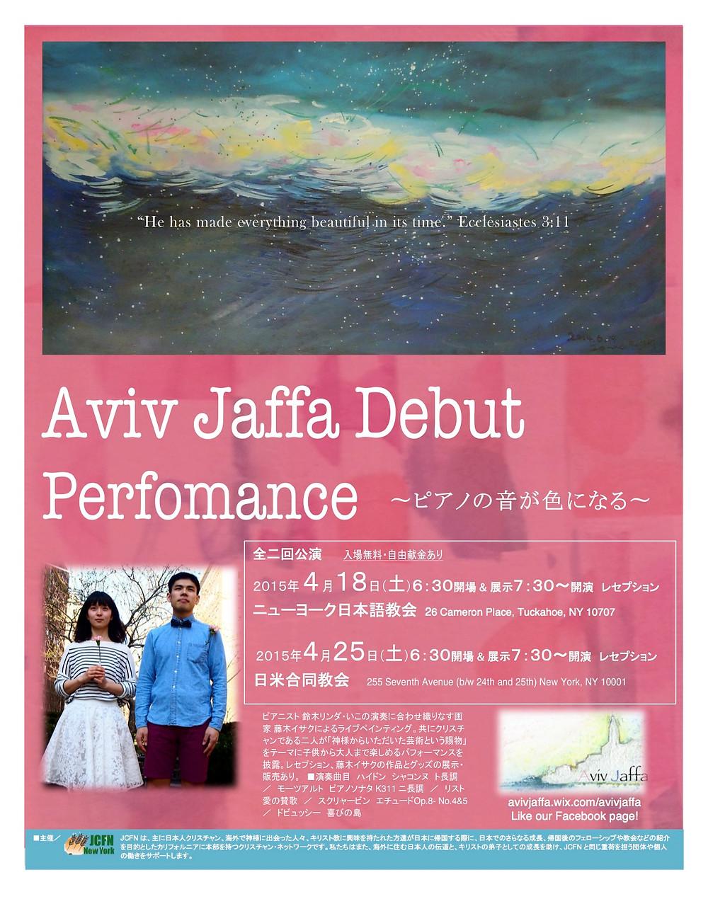 AvivJaffa-Flyer3-12-15.jpg