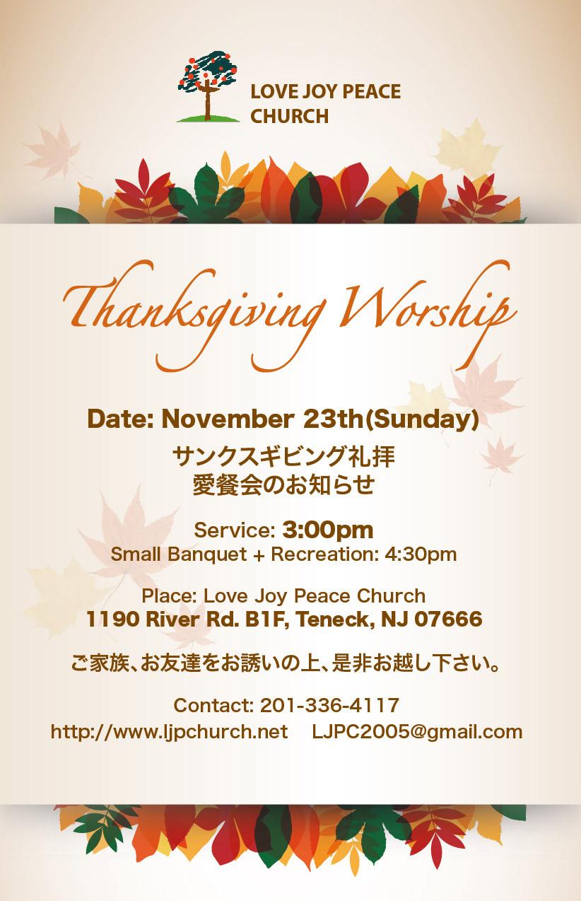 Thanksgiving2014.jpg