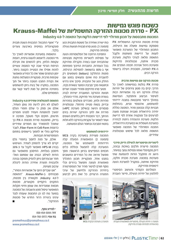 07-2019-PlasticTime-Magazine-1-62.jpg
