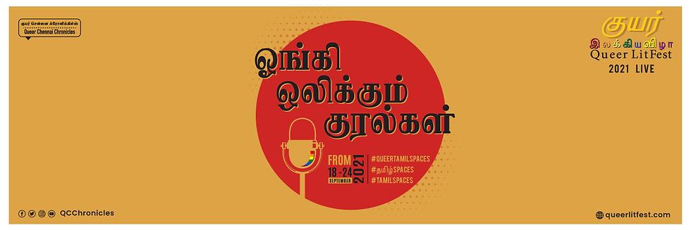QLF2021-Post-Litfest-banner.png