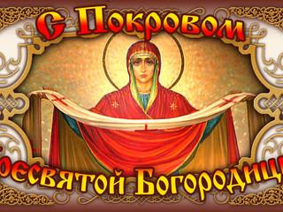 Великий праздник Покрова Пресвятой Богородицы