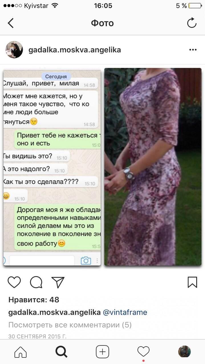 Отзыв о гадалке Москва