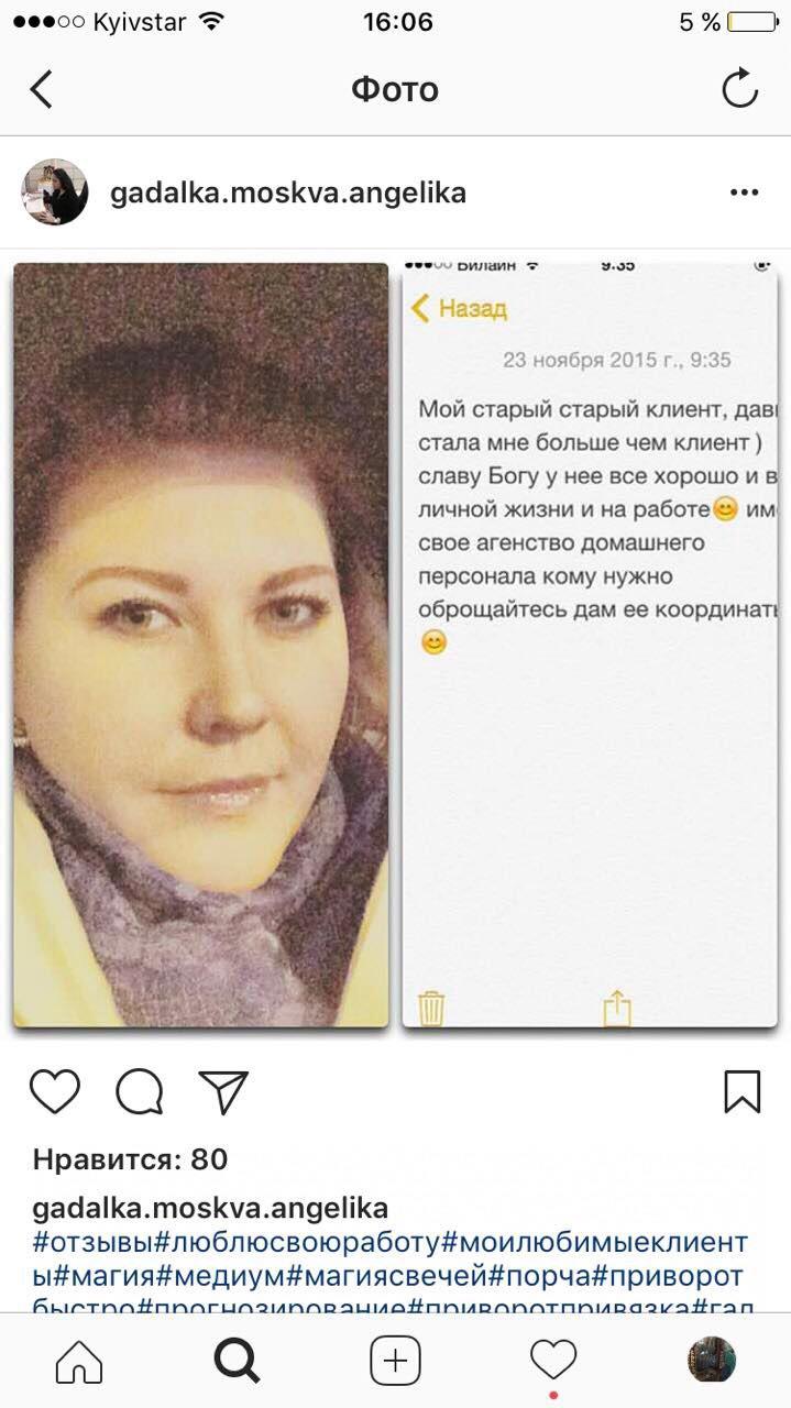 Отзыв о гадалке Киев